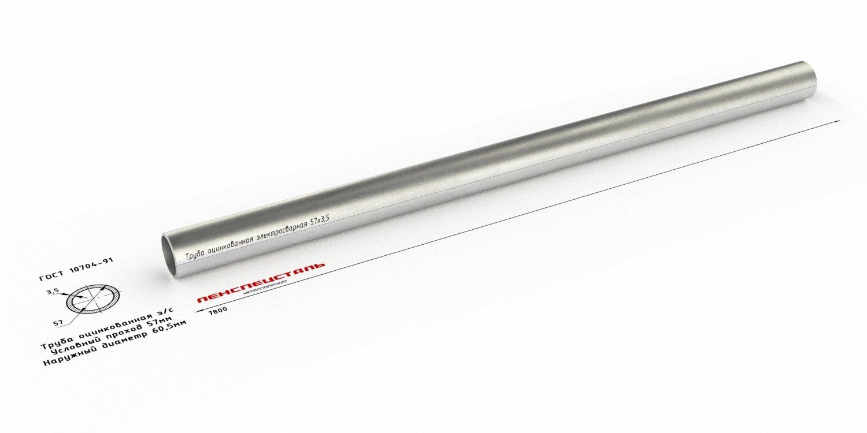 Купить трубу оцинкованную электросварная гост 10704-91 д 76х3,5 по.