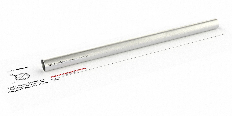 Труба сталь электросварная прямошовная оцинкованная дн 76х3,5 (ду.